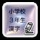 小学校3年生漢字